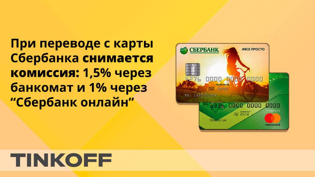 При переводе с карты Сбербанка снимается комиссия: 1,5% через банкомат и 1% через
