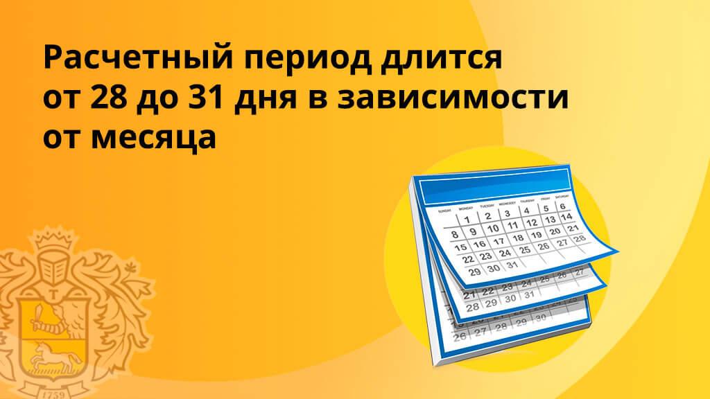Расчетный период длится от 28 до 31 дня в зависимости от месяца