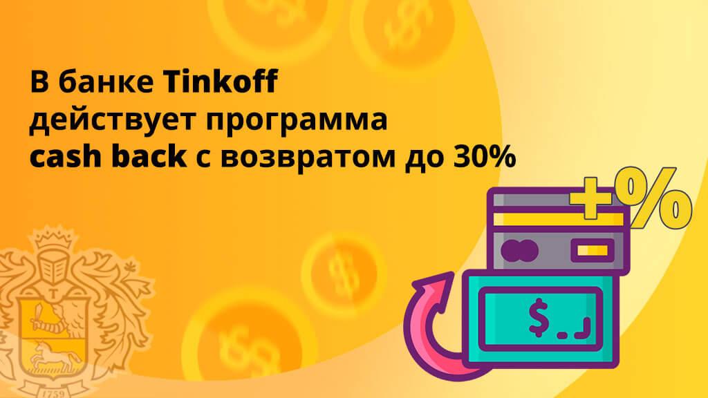 В Тинькофф банке действует программа cash back с возвратом до 30%