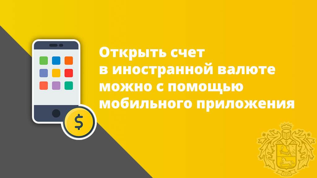 Открыть счет в иностранной валюте можно с помощью мобильного приложения