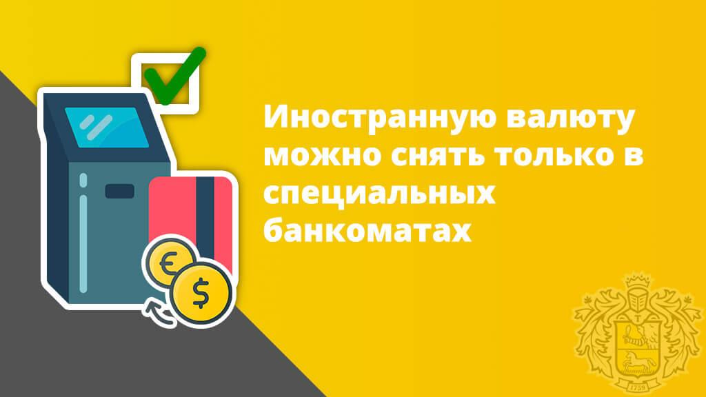 Иностранную валюту можно снять только в специальных банкоматах