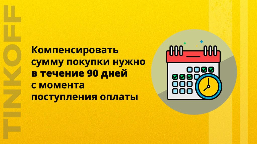 Компенсировать сумму покупки нужно в течение 90 дней с момента поступления оплаты