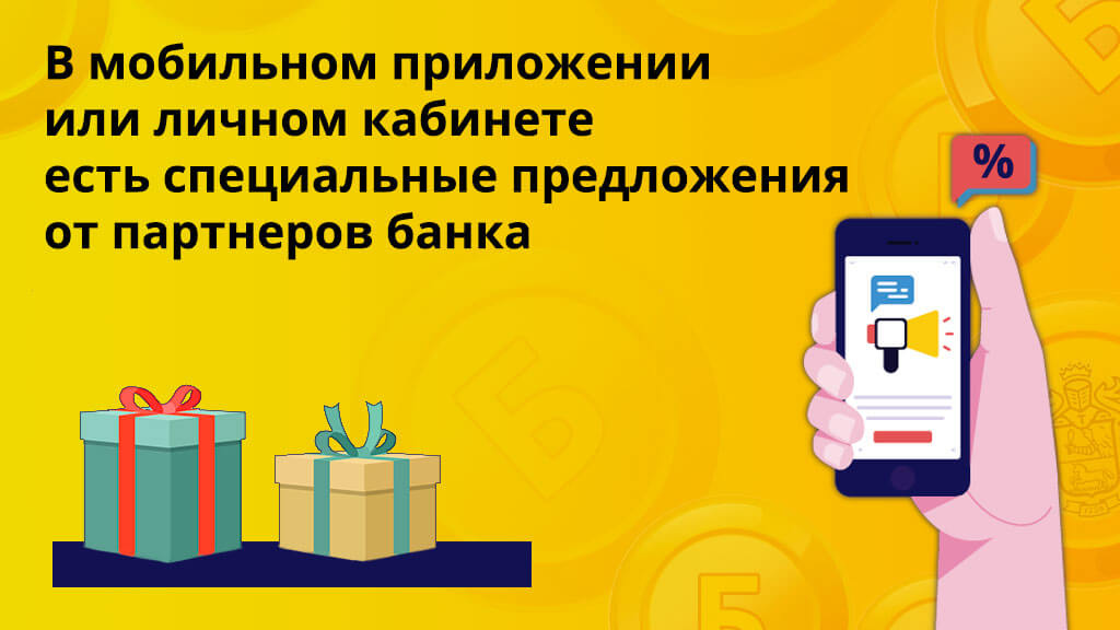 В мобильном приложении или личном кабинете можно найти специальные предложения от партнеров банка