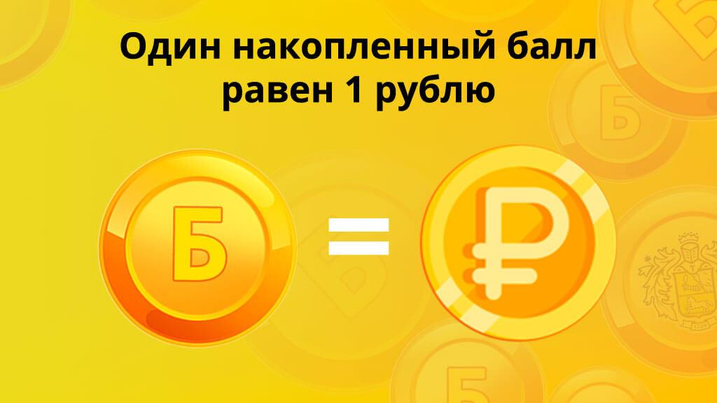 Один накопленный балл равен 1 рублю