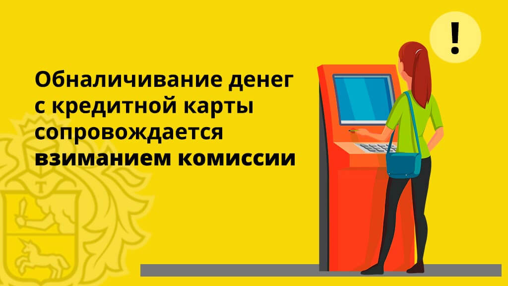 Обналичивание денег с кредитной карты сопровождается взиманием комиссии