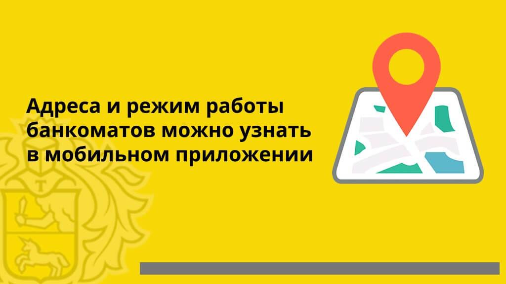 Адреса и режим работы банкоматов можно узнать в мобильном приложении