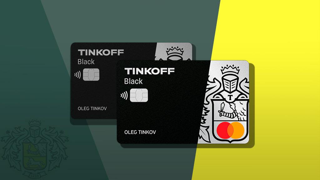 Как заказать карту Тинькофф Блэк