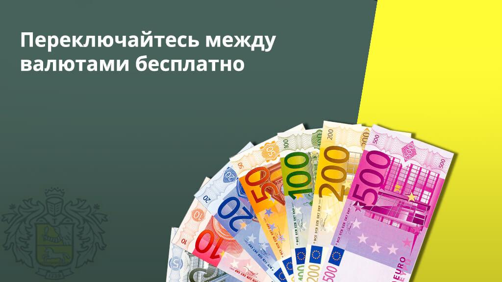 Переключайтесь между валютами бесплатно