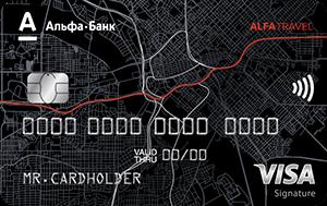 Кредитная карта Alfa Travel Альфа-Банк