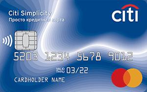 Кредитная карта Просто Ситибанк