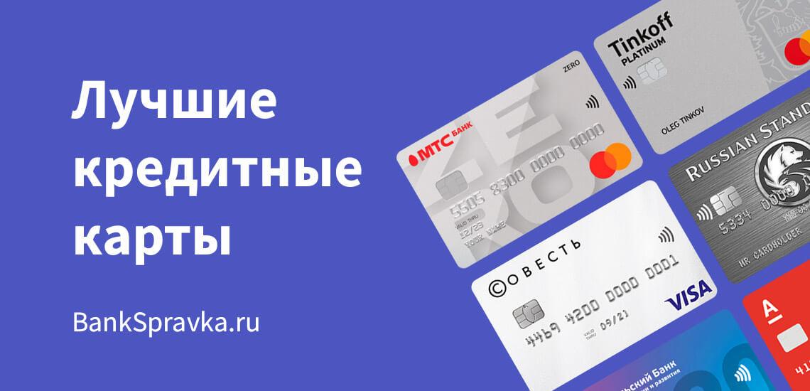 Лучшие кредитные карты