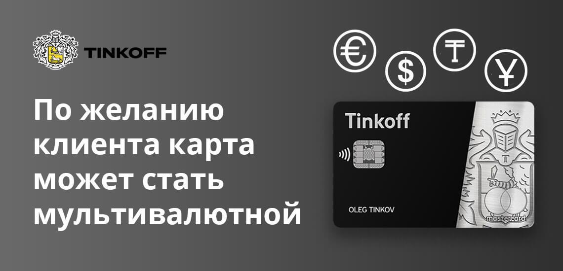 По желанию клиента карта может стать мультивалютной