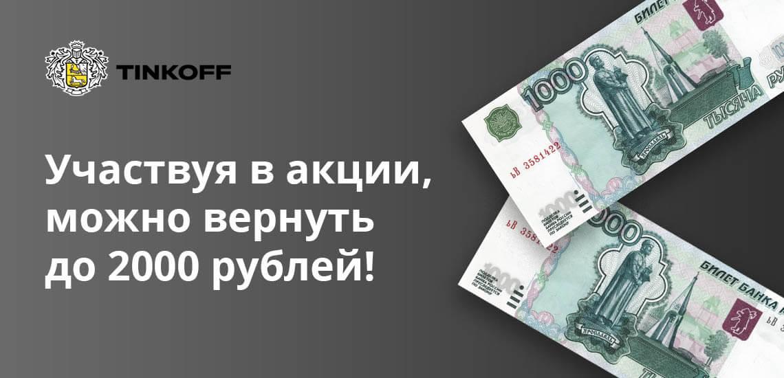 Участвуя в акции, можно вернуть до 2000 рублей!