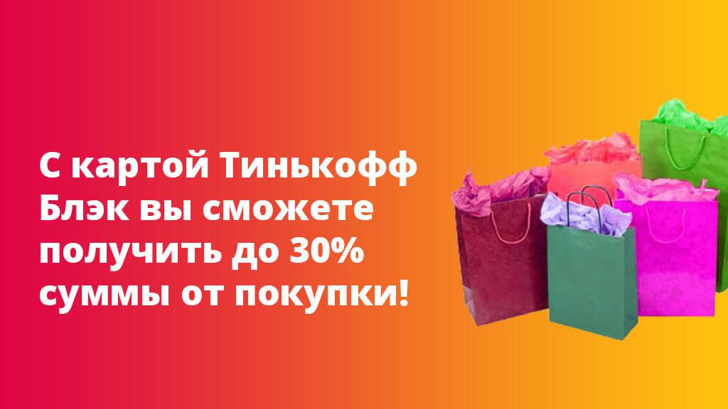 С картой Тинькофф Блэк вы сможете вернуть до 30% суммы от покупки