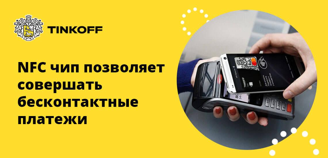 NFC чип позволяет совершать бесконтактные платежи