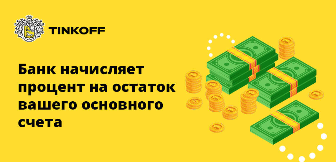 Банк начисляет процент на остаток вашего основного счета