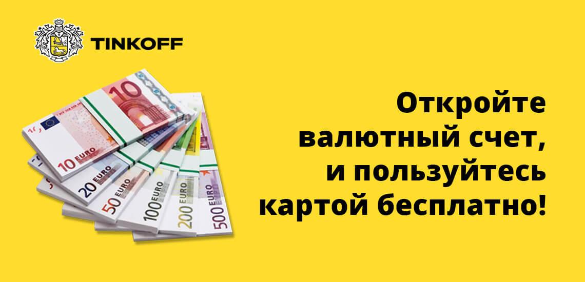 Откройте валютный счет, и пользуйтесь картой бесплатно!