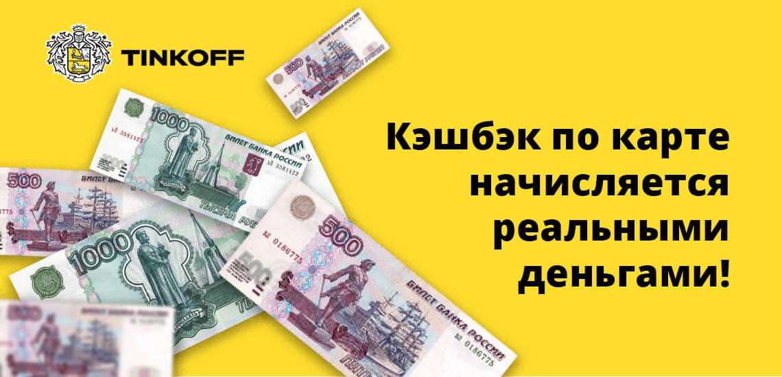 Кэшбэк по карте начисляется реальными деньгами!