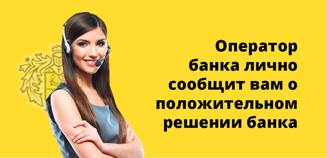 Оператор банка лично сообщит вам о положительном решении банка
