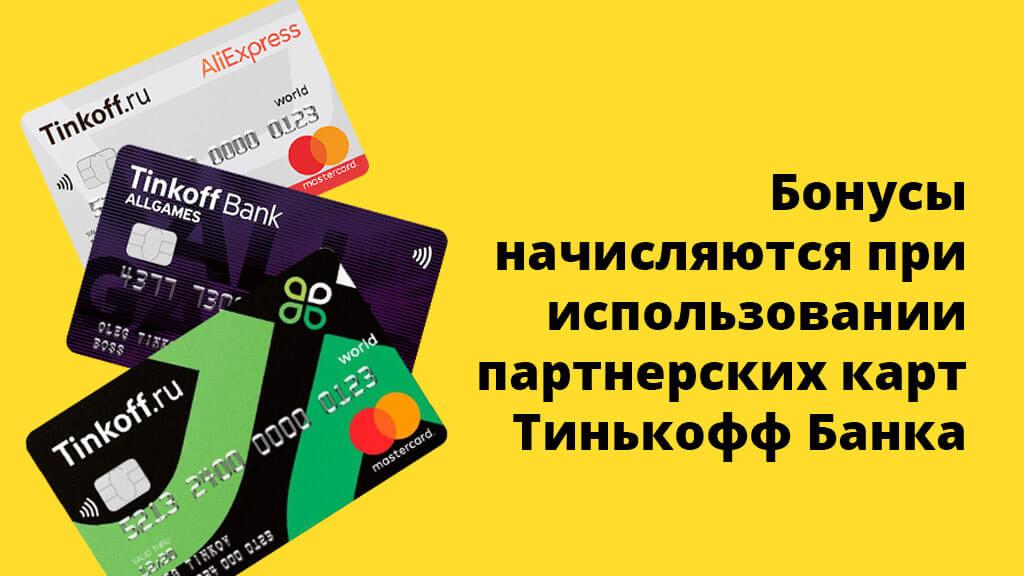 Бонусы начисляются при использовании партнерских карт Тинькофф Банка