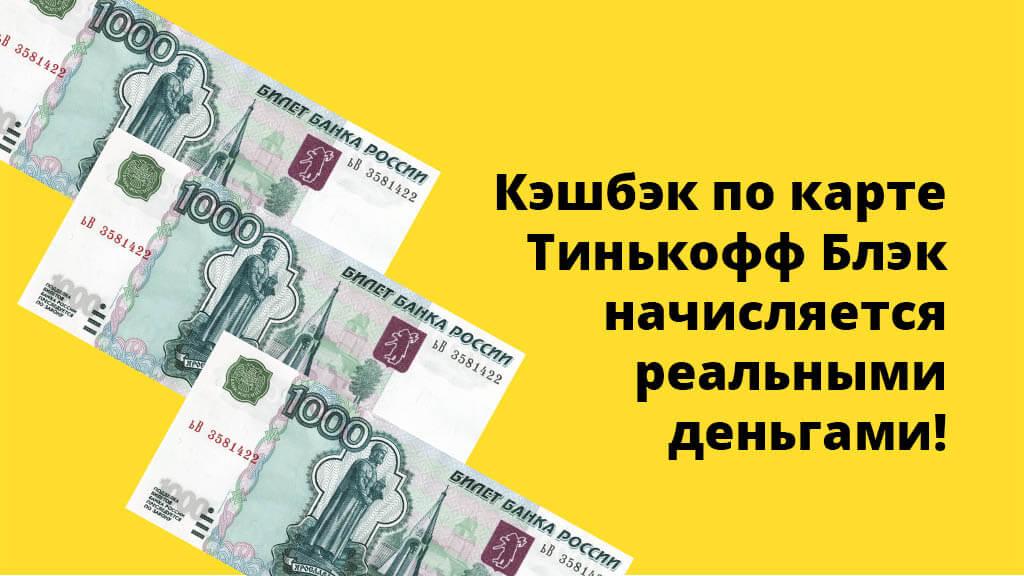 Кэшбэк по карте Тинькофф Блэк начисляется реальными деньгами!