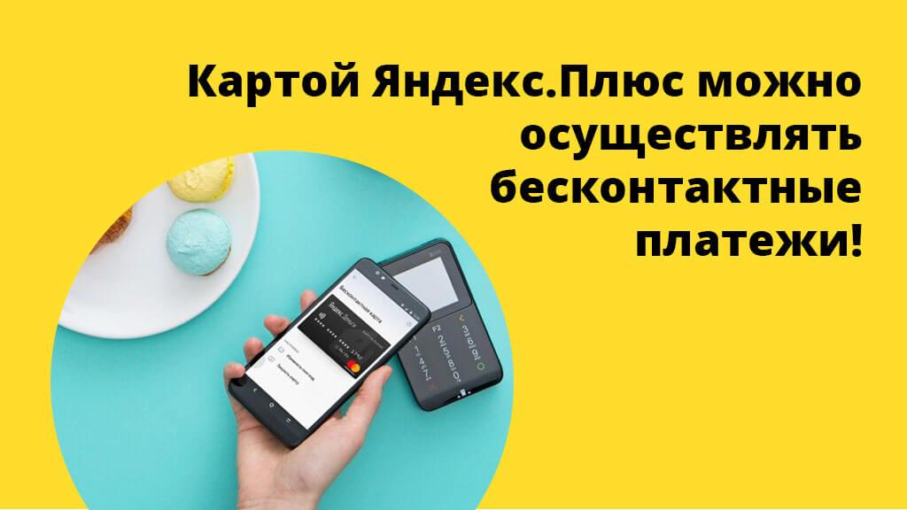 Картой Яндекс.Плюс можно осуществлять бесконтактные платежи!