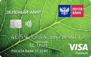Кредитная карта Зеленый мир Почта Банк