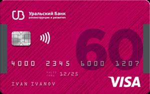 Кредитная карта УБРиР Наличная (60 дней без процентов)