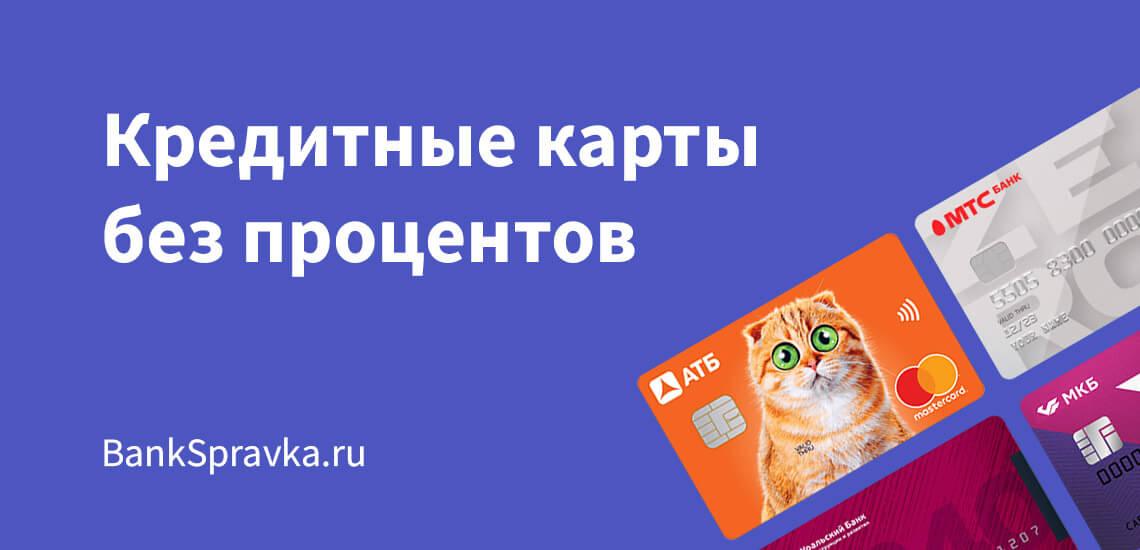 Кредитные карты без процентов