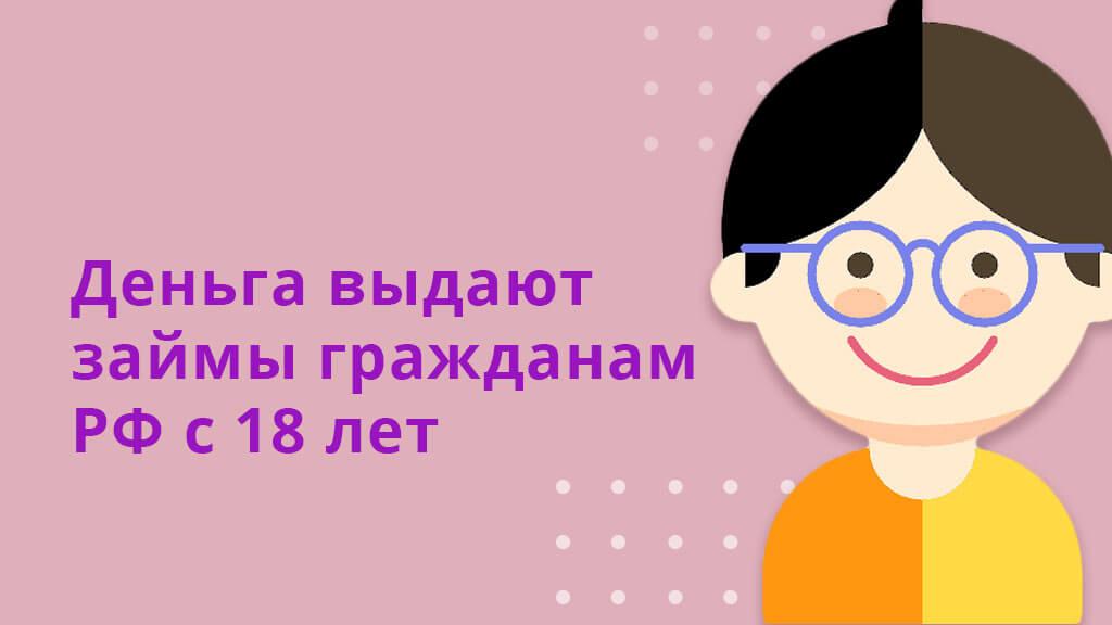 Деньга выдают займы гражданам РФ с 18 лет