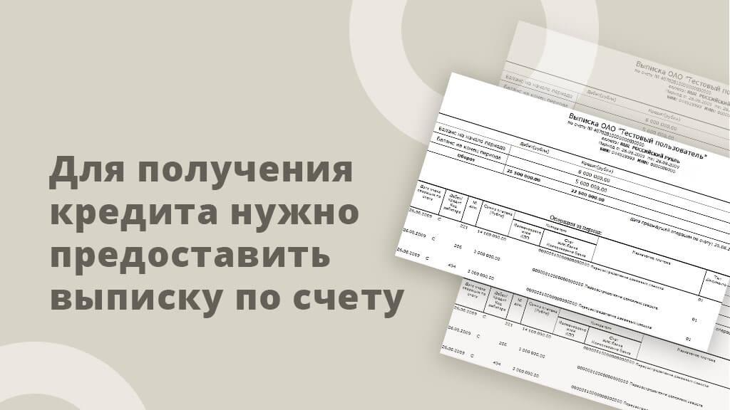 Для получения кредита нужно предоставить выписку по счету