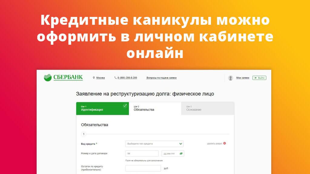 Кредитные каникулы можно оформить в личном кабинете онлайн