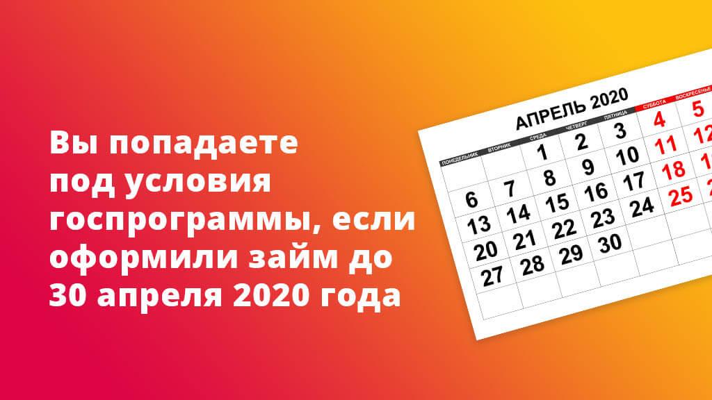 Вы попадаете под условия госпрограммы, если оформили займ до 30 апреля 2020 года
