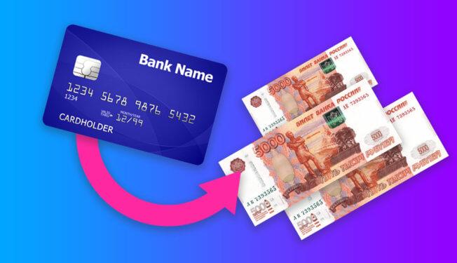 Как перевести кредитную карту в кредит