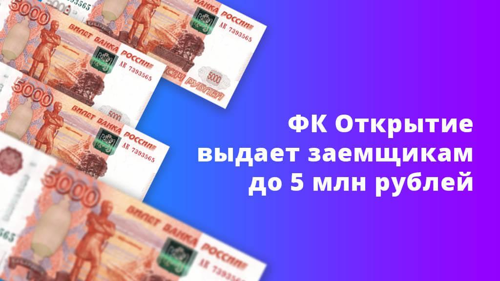 ФК Открытие выдает заемщикам до 5 млн рублей