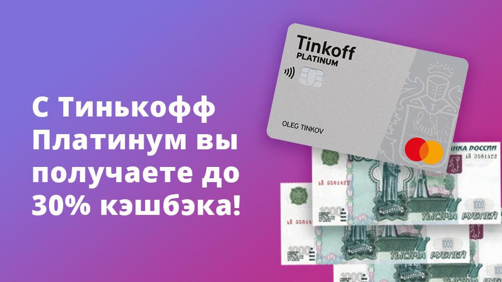 С Тинькофф Платинум вы получаете до 30% кэшбэка!