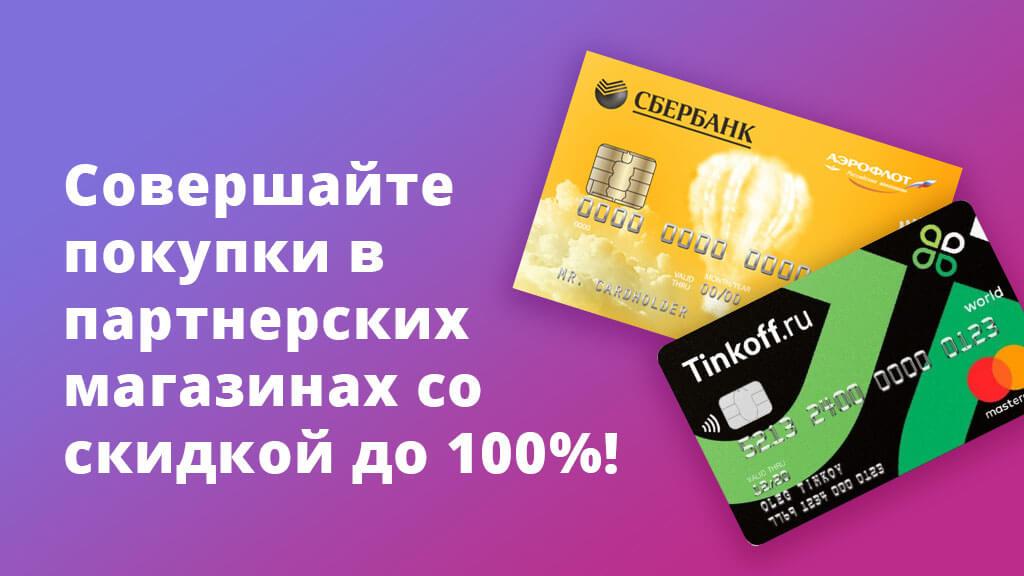 Совершайте покупки в партнерских магазинах со скидкой до 100%!