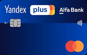 Кредитная карта Альфа-Банк Яндекс.Плюс