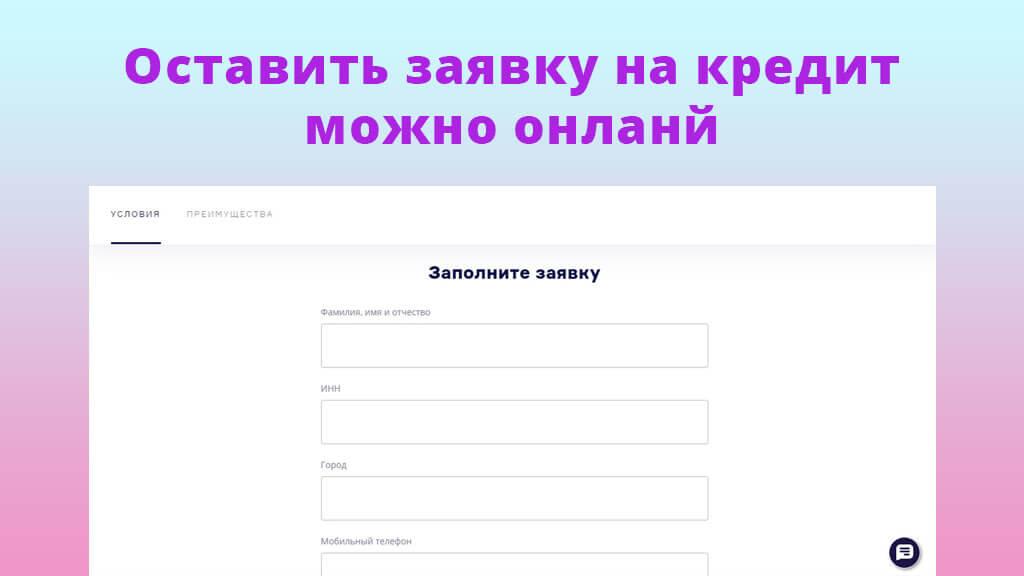 Оставить заявку на кредит можно онлайн