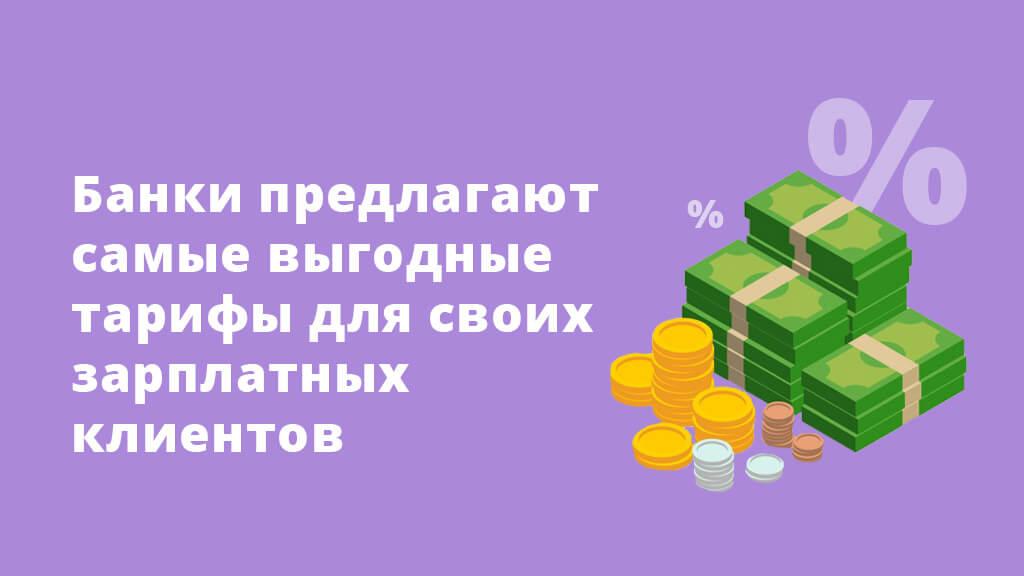 Банки предлагают самые выгодные тарифы для своих зарплатных клиентов