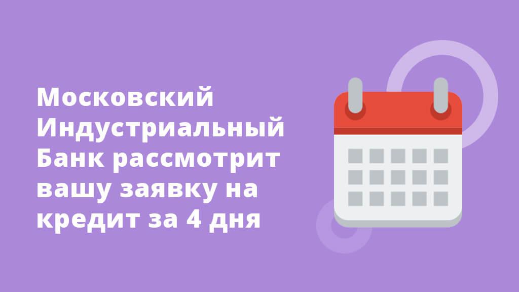 Московский Индустриальный Банк рассмотрит вашу заявку на кредит за 4 дня
