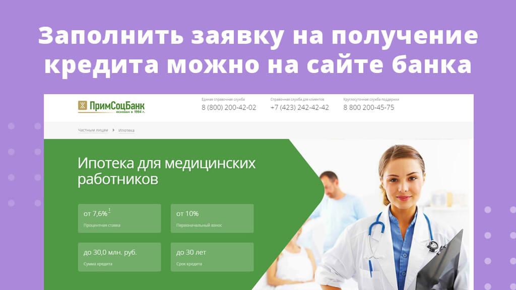 Заполнить заявку на получение кредита можно на сайте банка