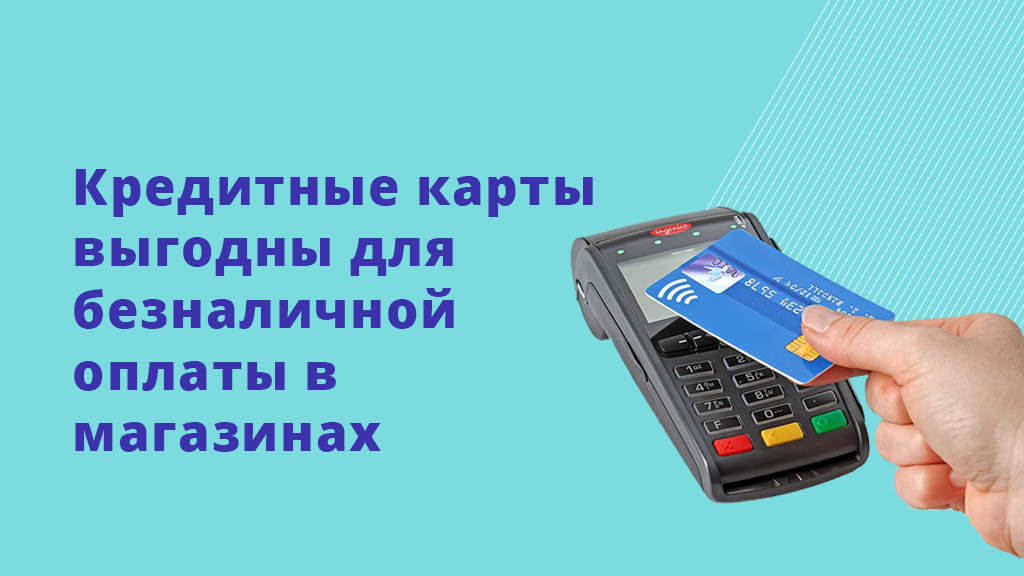 Кредитные карты выгодны для безналичной оплаты в магазинах