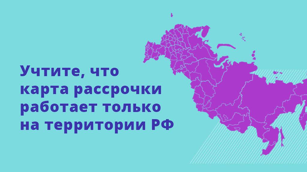 Учтите, что карта рассрочки работает только на территории РФ