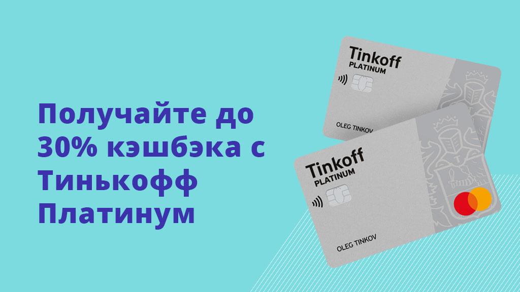 Получайте до 30% кэшбэка с Тинькофф Платинум