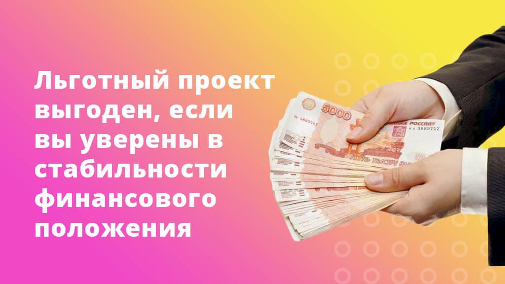 Льготный проект выгоден, если вы уверены в стабильности финансового положения