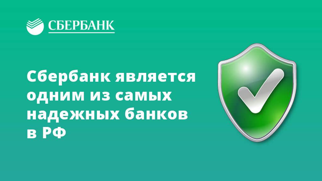 Сбербанк является одним из самых надежных банков в РФ