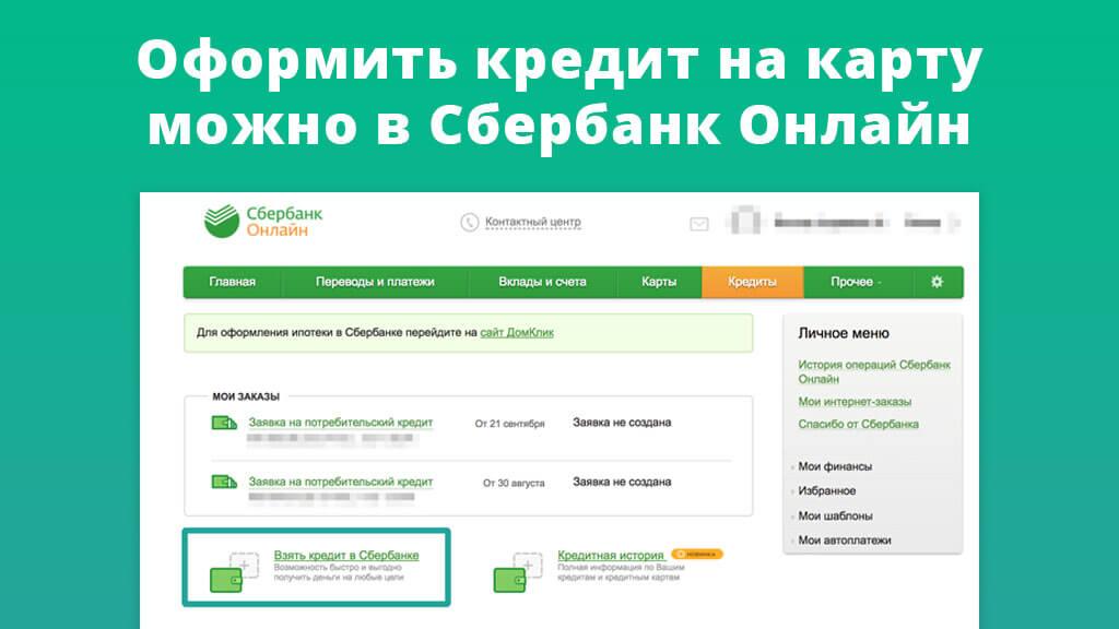 Оформить кредит на карту можно в Сбербанк Онлайн
