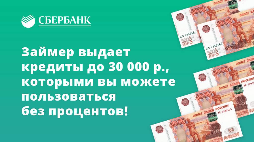 Займер выдает кредиты до 30 000 рублей, которыми вы можете пользоваться без процентов!