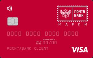 Кредитная карта Марки Почта Банк